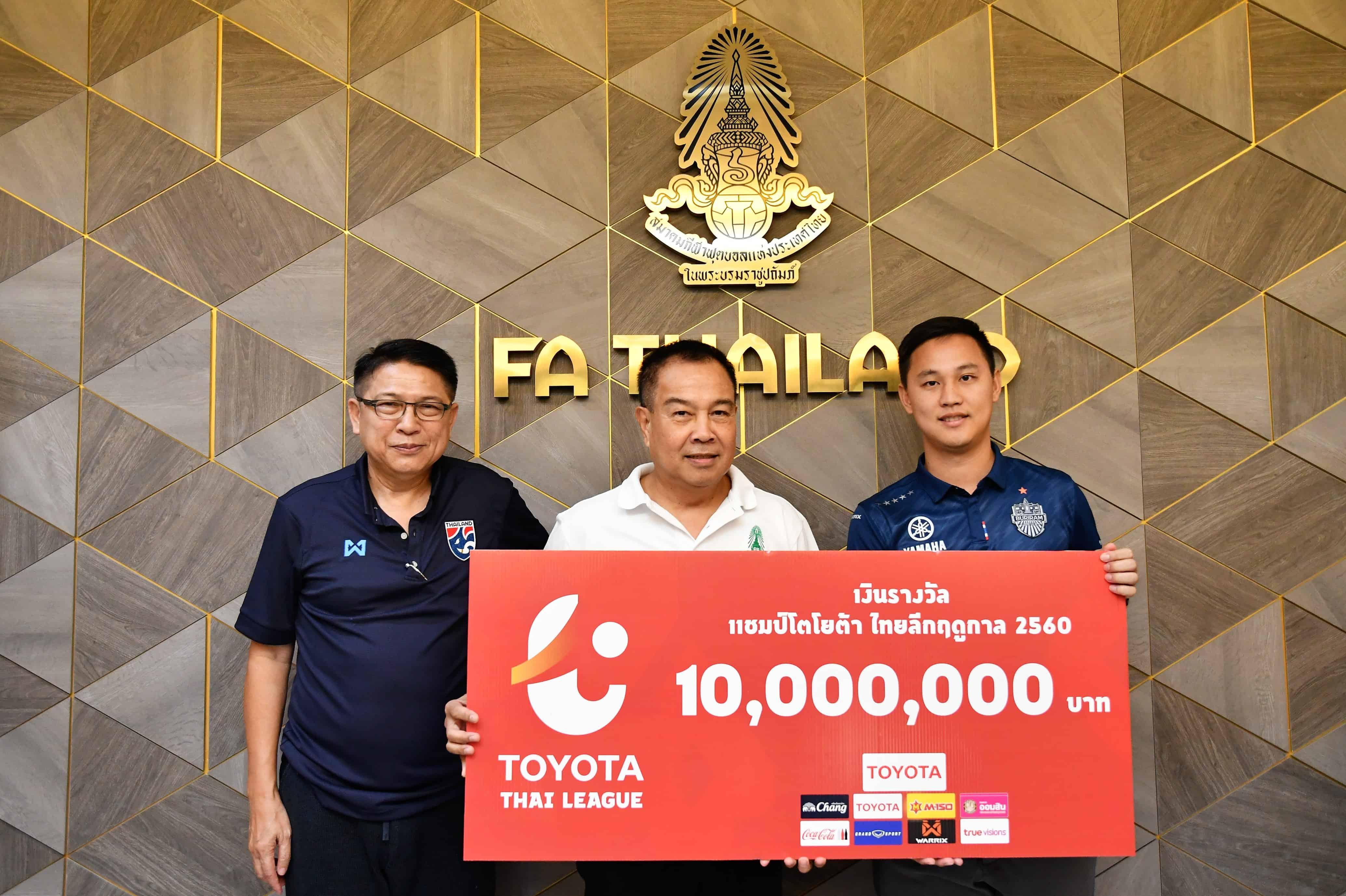 สมาคมกีฬาฟุตบอลแห่งประเทศไทยฯ